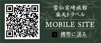雲仙宮崎旅館 楽天トラベル MOBILE SITE