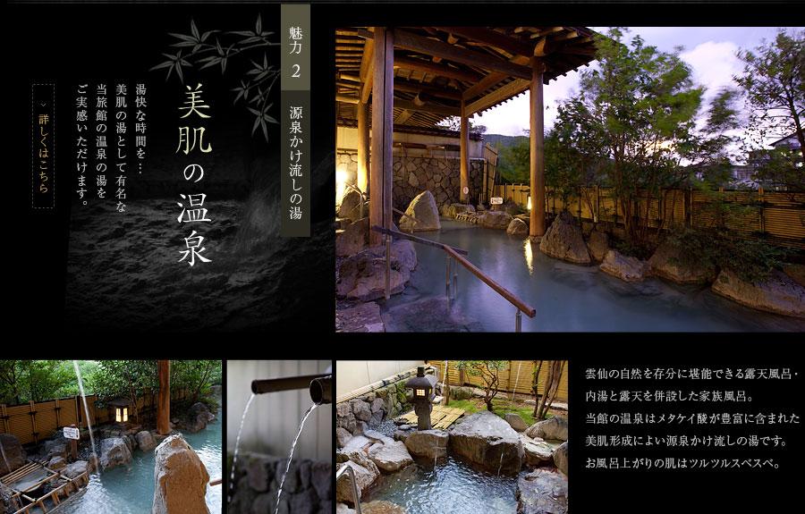 2. 美肌の温泉