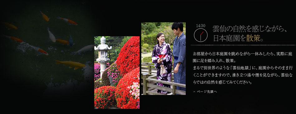 雲仙の自然を感じながら、 日本庭園を散策。