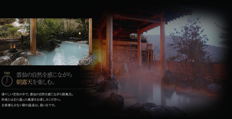 雲仙の自然を感じながら 朝露天を楽しむ。